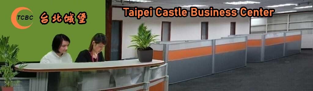 TCBC,城堡,專業代辦